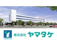 株式会社 ヤマタケの求人情報を見る