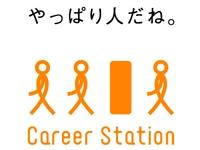 株式会社 キャリアステーション 上越営業所の求人情報を見る