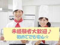◆ホテルレストラン関連、調理のお仕事◆
