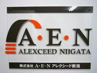 株式会社A・E・N アレクシード新潟の求人情報を見る
