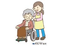 生活サポートなどの介護補助をお願いします。(派遣)