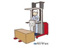 株式会社テクノ・サービス 太田営業所の求人情報を見る