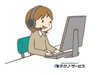 株式会社テクノ・サービス 神戸営業所の求人情報を見る