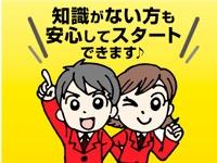 ニッポンレンタカー新潟株式会社 長岡駅東口営業所の求人情報を見る