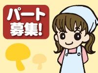 (1)きのこ収穫・パック作業【5名】