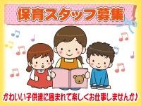 新松戸駅前保育園 なかよし★キッズの求人情報を見る