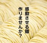 桜川キッチンの求人情報を見る