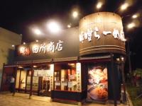 蔵出し味噌 麺場 田所商店 神栖店の求人情報を見る