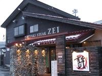 石焼ステーキ贅 富山山室店の求人情報を見る