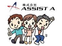 株式会社ASSIST Aの求人情報を見る