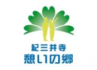 住宅型有料老人ホーム憩いの郷 紀三井寺の求人情報を見る