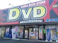 神田書店 岩井店の求人情報を見る