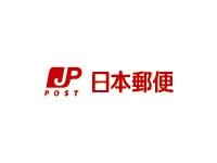 日本郵便(株) 長野東郵便局の求人情報を見る