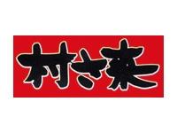 村さ来 信州中野店の求人情報を見る