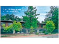 ザ グラン リゾート エレガンテ 軽井沢の求人情報を見る