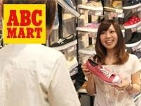 ABC-MARTけやきウォーク前橋店の求人情報を見る