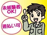 【月収例25~30万円以上可!】