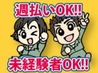 株式会社ポス 伊勢崎営業所の求人情報を見る