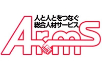 株式会社アームスの求人情報を見る
