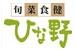 会社ロゴ・旬彩食健ひな野 盛岡インター店の求人情報