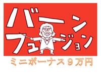 株式会社バーンフュージョン秋田営業所の求人情報を見る