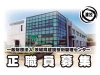 茨城県建設技術管理センターの求人情報を見る