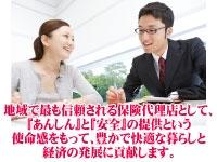 株式会社 東海日動パートナーズEAST ぐんま支店 両毛支社の求人情報を見る