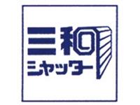 三和シャッター工業㈱取手営業所の求人情報を見る