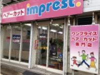 ヘアサロン ワンプライスサロンimprest. 小平店の求人情報を見る
