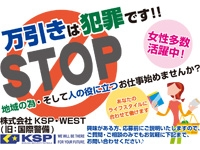 (株)KSP・WEST 長野支社の求人情報を見る