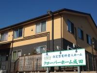 クローバーホーム成田の求人情報を見る