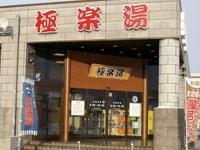極楽湯古川店の求人情報を見る