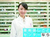 FW-003 調剤薬局薬剤師