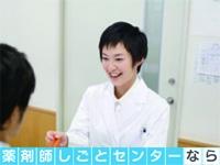 PH-001  病院薬剤師(病院調剤業務全般)