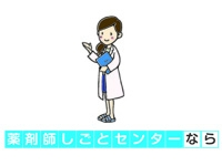 FX-012 調剤薬局薬剤師