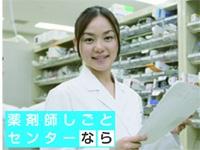 薬剤師しごとセンターならの求人情報を見る