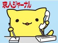 株式会社求人ジャーナル仙台中央営業所の求人情報を見る