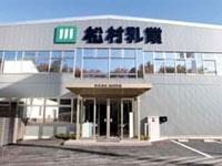 株式会社 松村乳業(本社)の求人情報を見る