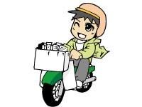ASA栃木中部 有限会社伊沢新聞店の求人情報を見る