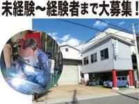有限会社山田鉄工所の求人情報を見る