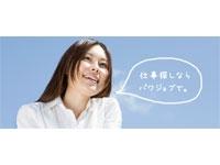 ㈱パワーネット・フィールド秋田営業所 新庄オフィスの求人情報を見る