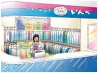 いんべクリーニング 矢巾店(矢巾タウン内)の求人情報を見る