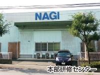 ナギ産業株式会社 本部の求人情報を見る