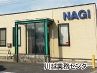 ナギ産業株式会社 川越業務センターの求人情報を見る