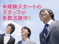 ナギ産業株式会社 東京業務センターの求人情報を見る