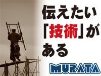 有限会社村田組の求人情報を見る