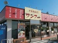 中国麺飯店 ワンフー入善店の求人情報を見る