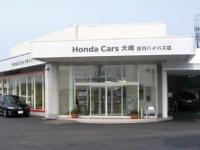 Honda Cars 大崎 古川バイパス店の求人情報を見る