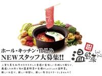 しゃぶしゃぶ温野菜 長野駅前店の求人情報を見る
