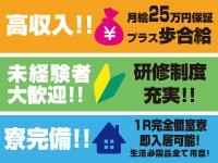 朝日新聞 津田沼東部店の求人情報を見る